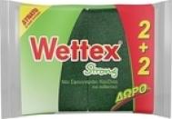 Wettex Σφουγγαράκια 2+2 τεμ Δώρο