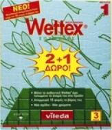 Wettex Σπογγοπετσέτα No1 2+1