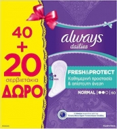 Always Dailies Fresh & Protect - Normal 60τμχ  (40+20τμχ. ΔΩΡΟ)