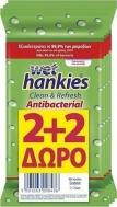 Mega Disposables Wet Hankies Αντιβακτηριδιακά Μαντήλια 2   2 Λεμόνι