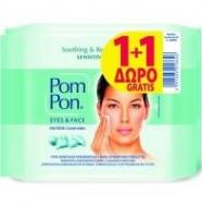 Υγρά μαντήλια ντεμακιγιάζ Pom Pon Oil Skin (20τεμ) 1+1 Δώρο