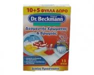 DR BECKMANN  ΠΑΝΑΚΙΑ ΔΕΣΜΕΥΣΗΣ ΧΡΩΜΑΤΩΝ ΚΑΙ ΒΡΩΜΙΑΣ 10+5ΤΕΜ
