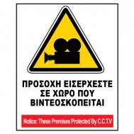 Αυτοκόλλητη Πλαστικοποιημένη Πινακίδα Σήμανσης Προσοχή Ο Χώρος Βιντεοσκοπείται 15x20cm