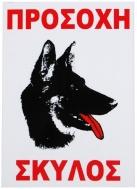 Αυτοκόλλητη Πλαστικοποιημένη Πινακίδα Σήμανσης Προσοχή Σκύλος 15x20cm