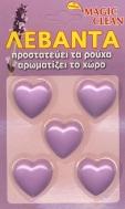 ΑΡΩΜΑΤΙΚΟ ΡΟΥΧΩΝ ΛΕΒΑΝΤΑ ΚΑΡΔΟΥΛΑ