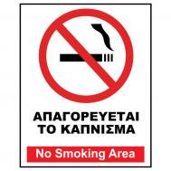 Αυτοκόλλητη Πλαστικοποιημένη Πινακίδα Σήμανσης Απαγορεύεται το Κάπνισμα / No Smoking 15x20cm