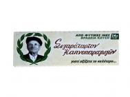 Χαρτάκια του Παππού Διαφανές ριζόχαρτο 47530 60 φύλλα