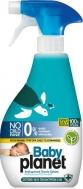 Baby planet απολυμαντικο spray 325 ml