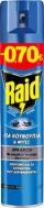 Raid Εντομοκτόνο για Κουνούπια και Μύγες 300ml