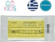 CSMED Παιδική Χειρουργική Μάσκα Τύπου IIR Κίτρινη 40τμχ