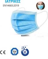 500 Τύπου Χειρουργείου Μάσκες Προσώπου μιας Χρήσης 3ply, BFE 98%,  medical