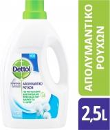 Dettol Fresh Cotton Απολυμαντικό Υγρό 2500ml