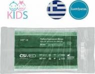 CSMED Παιδική Χειρουργική Μάσκα Τύπου IIR ΠΡΑΣΙΝΗ  40τμχ