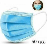Μάσκα 3ply Medical Use 50 Τεμάχια ανά Κουτί (1τμχ/Συσκευασία, 50 Συσκευασίες/Κουτί