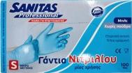 SANITAS Professional Γάντια Νιτριλίου Μπλέ Χωρίς Πούδρα 100τμχ